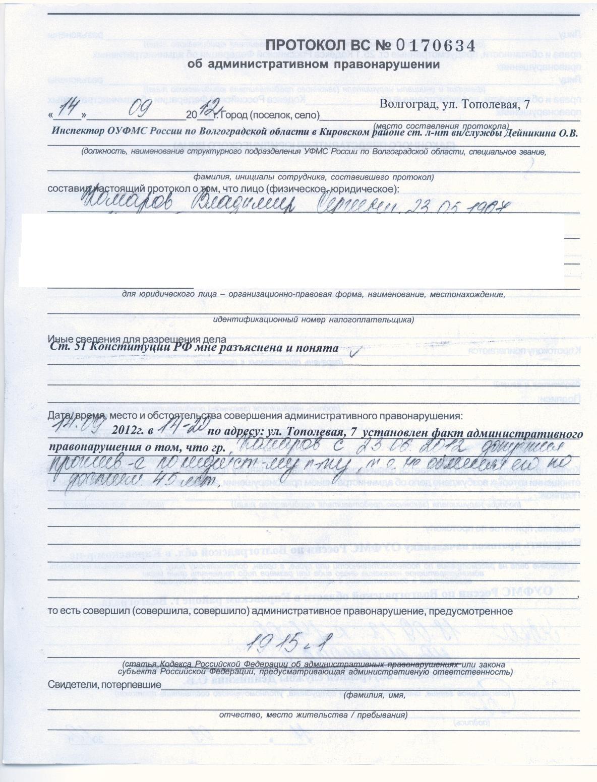 протокола об административном правонарушении бланк: